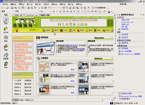 frontpage2000网页制作教学