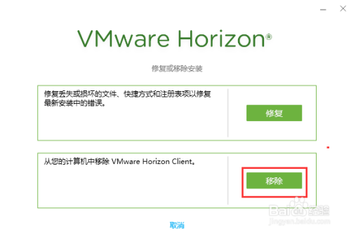 vmware horizon view破解版如何卸载3